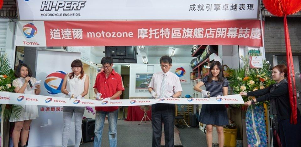 道達爾能源-Motozone
